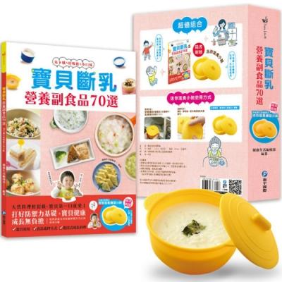 寶貝斷乳營養副食品70選 :天然副食品輕鬆做,安心享用的健康好料理(隨書附贈迷你進食練習小碗)