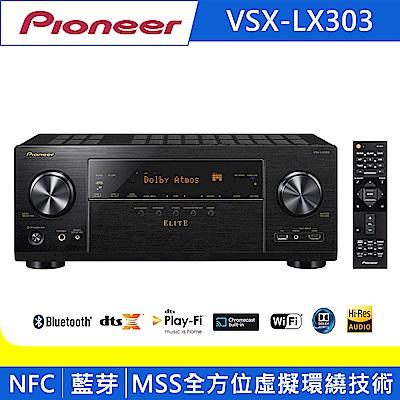 Pioneer先鋒 9.2聲道AV環繞擴大機 VSX-LX303