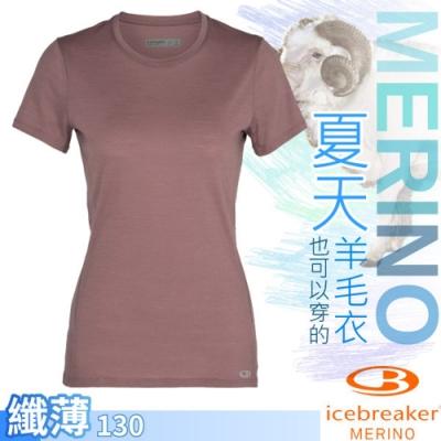 Icebreaker 女款 美麗諾羊毛 Amplify COOL-LITE 排汗短袖上衣.透氣圓領衫T恤.排汗衣_粉紫
