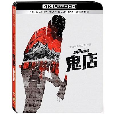 鬼店 4K UHD + BD 雙碟加長版