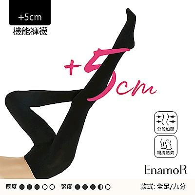 腿瞬長 +5cm 修片襪-(全足內搭)-EnamoR