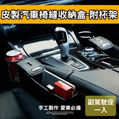 【super舒馬克】尊爵手工皮質車用椅縫收納盒飲料杯架(副駕駛座一入)