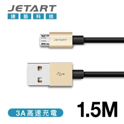 【JETART】Micro to USB鋁合金快充傳輸線1.5米CAB030A