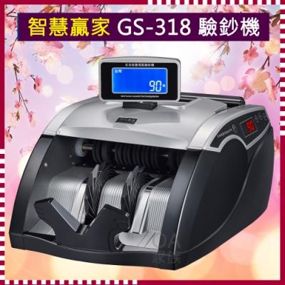 智慧贏家 GS-318智能點驗鈔機