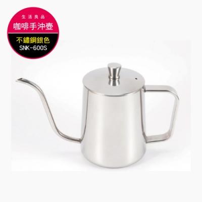 生活良品-不鏽鋼咖啡細口手沖壺SNK-600S 素面拋光銀色 600ml(手沖咖啡專用)