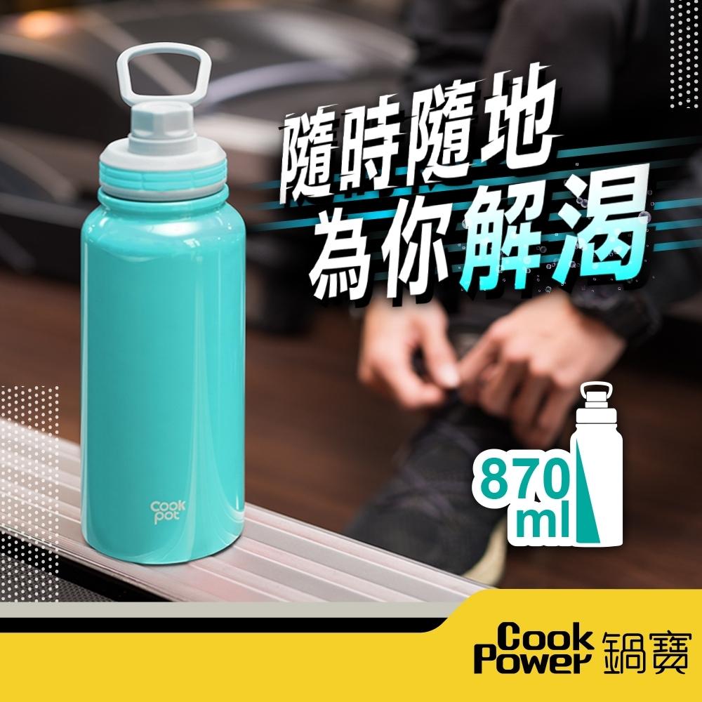 【鍋寶】 不鏽鋼內陶瓷塗層運動瓶870cc(二色任選)(快) product image 1