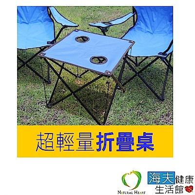 Nature Heart超輕量易攜帶折疊桌2入R0066