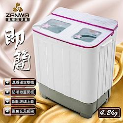 ZANWA晶華 4.2KG節能雙槽洗衣機/雙槽洗滌機/小洗衣機(ZW-288S)