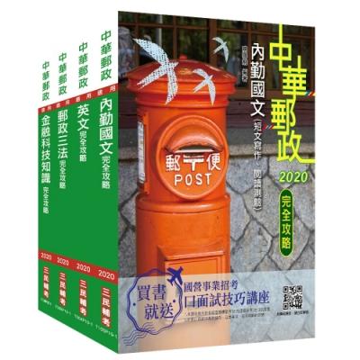 2021中華郵政(郵局)[專業職一] 共同科目套書(國文+英文+郵政三法+金融科技知識)( S004P21-1)