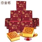 【金格】中元普渡平安祈福蜂蜜蛋糕18盒組(無附提袋)