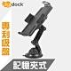 digidock專利吸盤式 360度萬用記憶可調平板架 product thumbnail 1