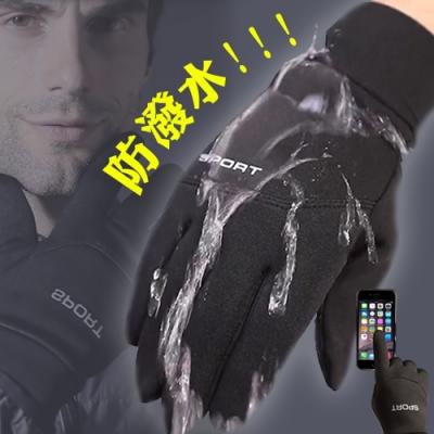 Reddot紅點生活 高機能加絨防潑水觸屏手套