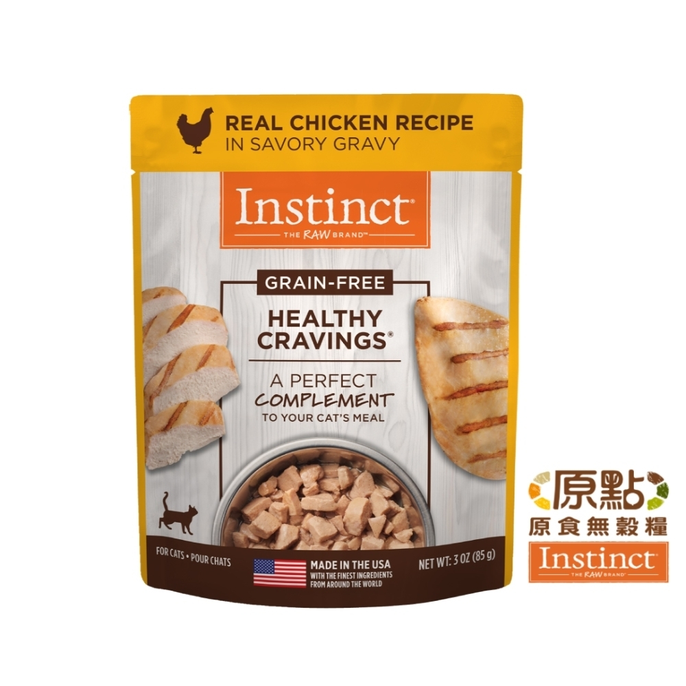 Instinct 原點 雞肉鮮食貓餐包85g 鮮食包 鮮肉塊 餐包 純肉塊 適口性佳