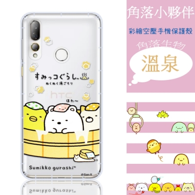 【角落小夥伴】HTC Desire 19+ (6.2吋) 防摔氣墊空壓保護手機殼(溫泉)