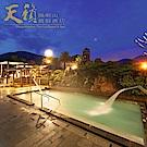 (陽明山)天籟渡假酒店 露天風呂SPA暢遊券(2張)