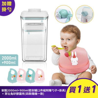 安酷生活2000ml+900ml密封罐(2件組附贈1組掛勺 )再送矽膠圍兜(4款隨機1款)