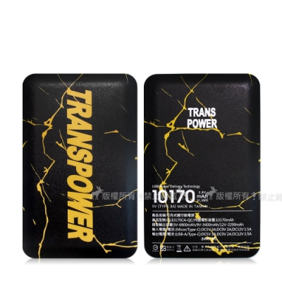 TRANSPOWER QC3.0 PD雙向行動電源 SONY電芯10170mAh(石紋黑)