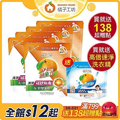 【 贈138超贈點】橘子工坊 天然濃縮洗衣精補充包六件組-制菌力(1700mlx5包)+高倍速淨(1000mlx1包)