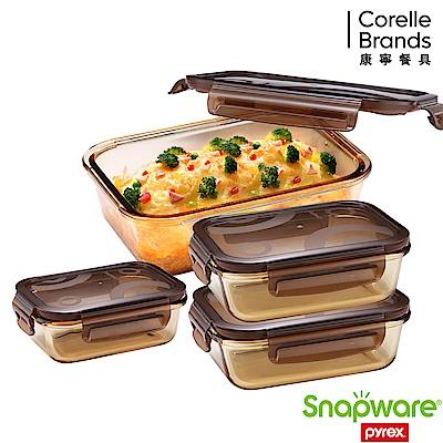 Snapware康寧密扣 琥珀色耐熱玻璃長方形保鮮盒4件組(402)