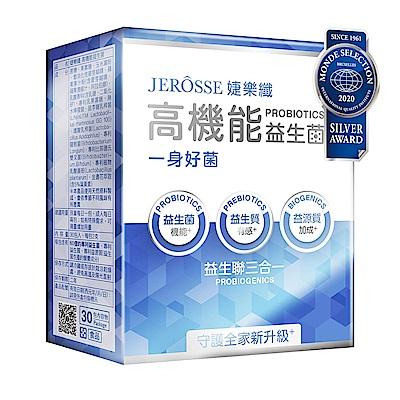 婕樂纖 高機能益生菌 調節身體機能