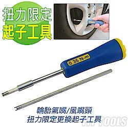 良匠工具 0.35Nm(150&245mm雙長度)雙刻度扭力起子 汽車機車 風嘴氣嘴更換