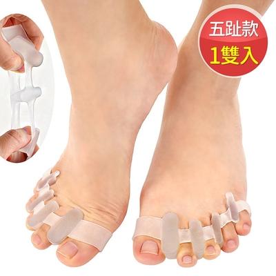 五趾分趾器(1對)(拇趾外翻足部分趾器/拇指分指套/拇指分離器/五孔腳趾分離環/防磨指套指環/腳趾頭的褓母足趾環)