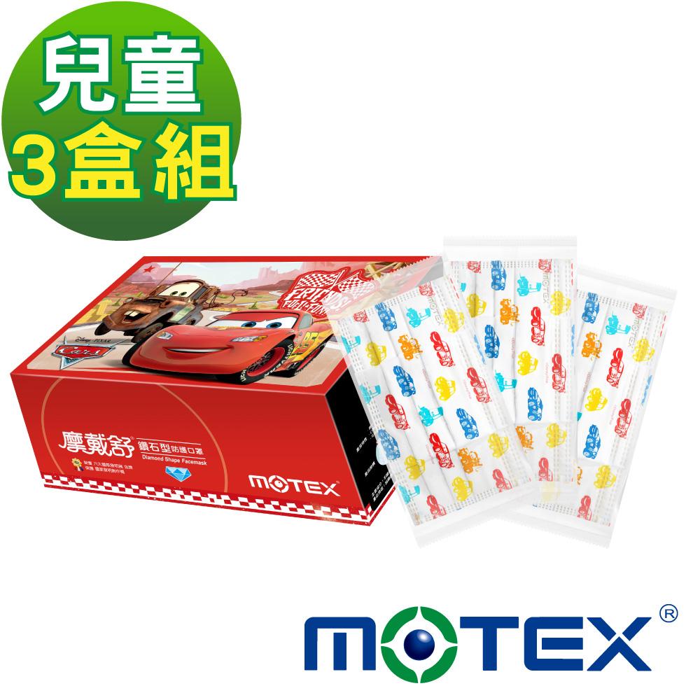 MOTEX摩戴舒 迪士尼兒童口罩汽車總動員款(適合4-8歲)-3盒組共90片