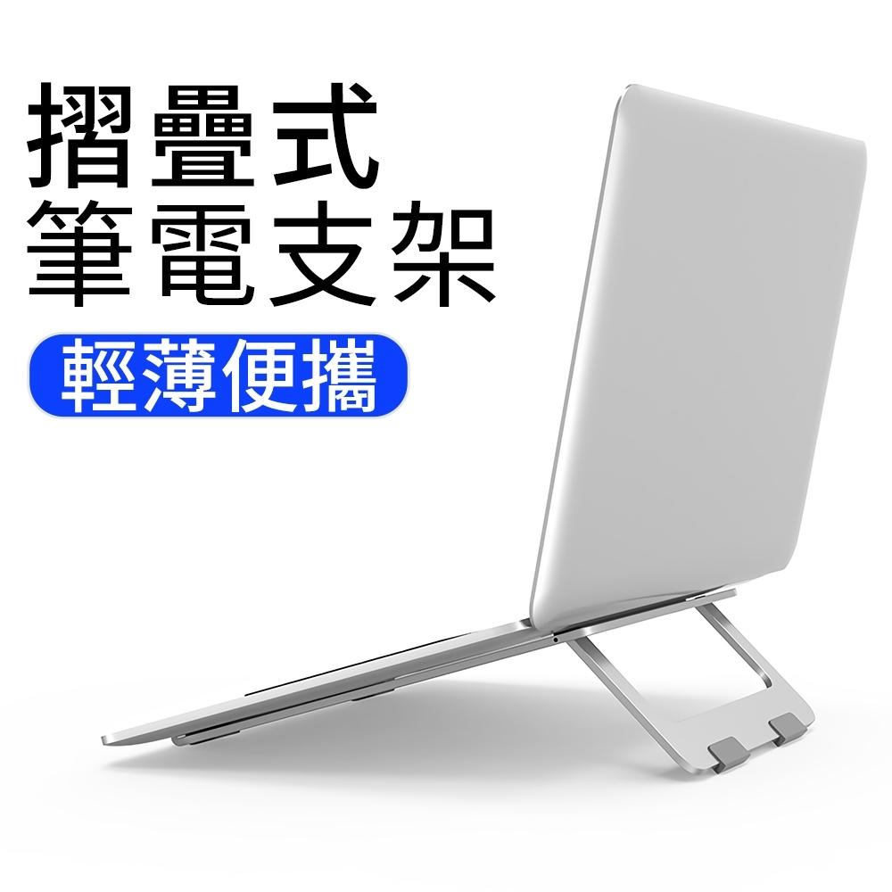 pump 輕薄時尚 折疊便攜 鋁合金 筆記型電腦散熱支架 筆電支架 NB筆電架 product image 1