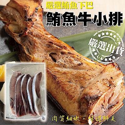 【海陸管家】大包裝厚片鮪魚牛小排5包(每包4-5入/共約500g)
