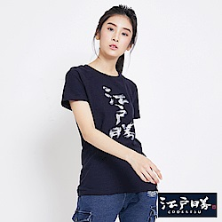 EDWIN 江戶勝字型短袖T恤-女-丈青
