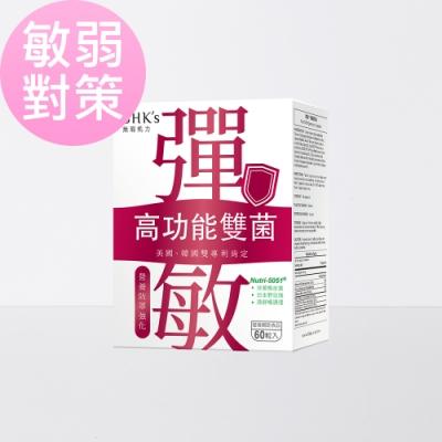BHK's 彈敏 膠囊 (60粒/盒)
