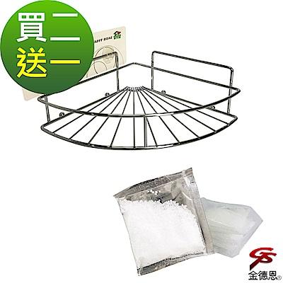(買二送一)金德恩 台灣製造 <b>2</b>組免施工廚衛扇形角落架 送 1組三效合一水垢清潔劑