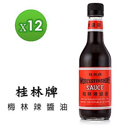 桂林牌 梅林醬(300ml)x12罐