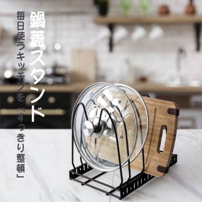 好購家居 可調式鍋蓋架/碗盤架/砧板架 (超值2入)