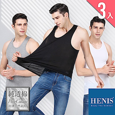 HENIS PURE 100%純粹棉織 透氣坦克背心 (超值3入)