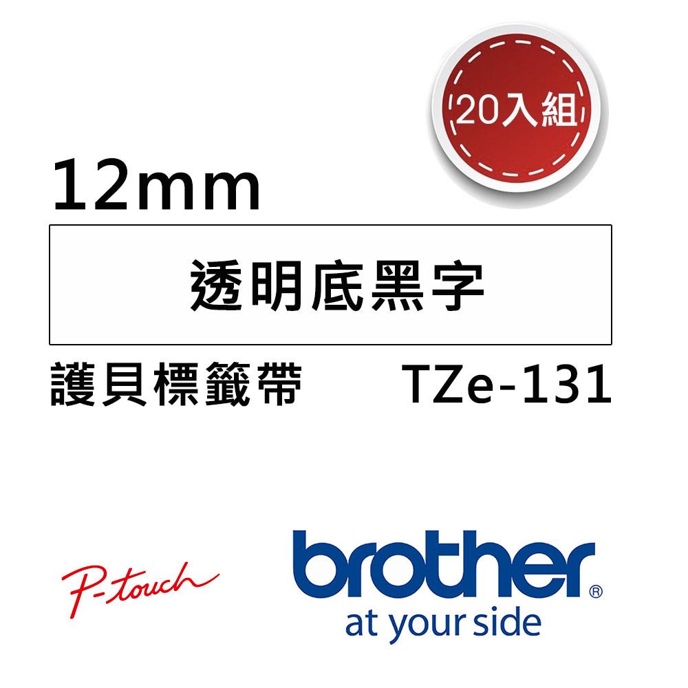 【20入組】Brother TZe-131 護貝標籤帶 ( 12mm 透明底黑字 )