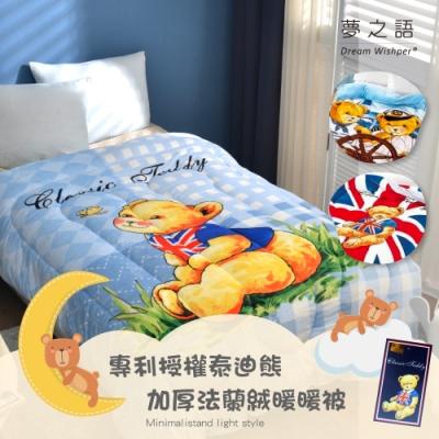 夢之語 正版授權泰迪熊 法蘭絨暖暖被 155x200cm【多款任選】可水洗