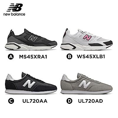 【時時樂限定】New Balance 復古鞋_男性1款/女性1款/中性2款_MS45XRA1+WS45XLB1+UL720AA+UL720AD