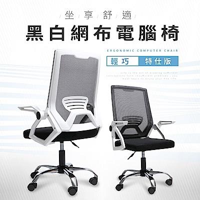 [時時樂限定] IDEA 獨家新設計完美機能護腰電腦椅-兩款任選-附靜音滑輪