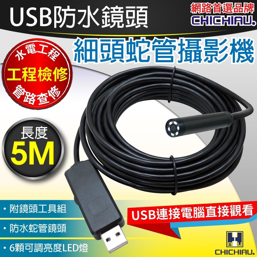 【CHICHIAU】工程級5米USB細頭軟管型防水蛇管攝影機