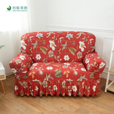 【格藍傢飾】迷蝶香裙擺涼感彈性沙發套-紅1+2+3人