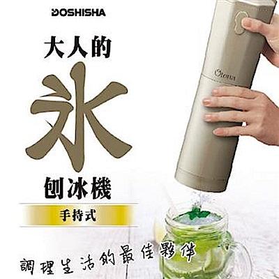 日本DOSHISHA手持式刨冰機 CDIS-17CGD