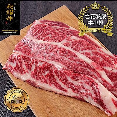 【漢克嚴選】美國和牛PRIME雪花熟成牛小排12片(200g±10%/片)