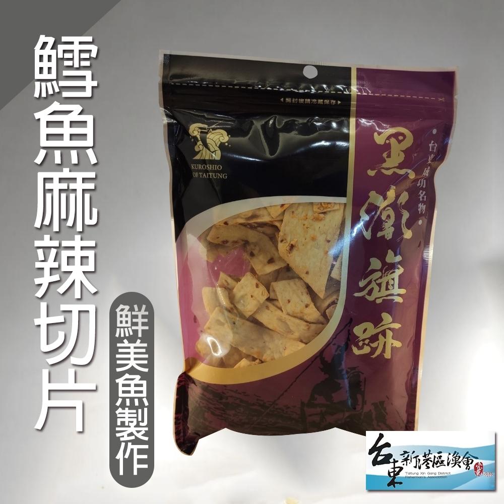 (任選) 新港漁會 鱈魚麻辣切片 (120g / 包)