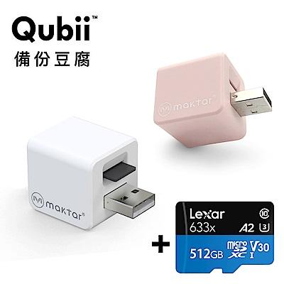 Qubii 蘋果MFi認證 自動備份豆腐頭 + Lexar記憶卡512GB