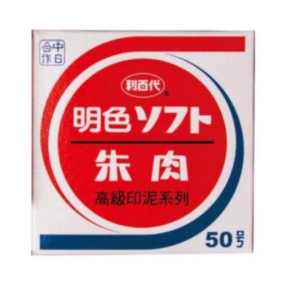 利百代 LMC-50 朱紅色印泥
