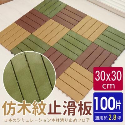 【AD德瑞森】仿木紋造型防滑板/止滑板/排水板(100片裝-適用2.8坪)