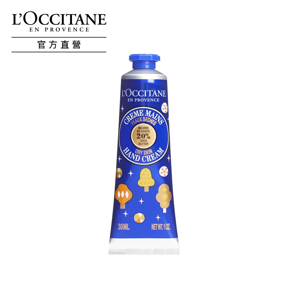 L'OCCITANE歐舒丹 夢想乳油木護手霜30ml
