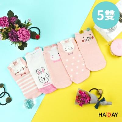 HADAY 女襪 粉色系人生 兔兔風格 高含量棉船型襪 5雙入 粉嫩一下 短襪