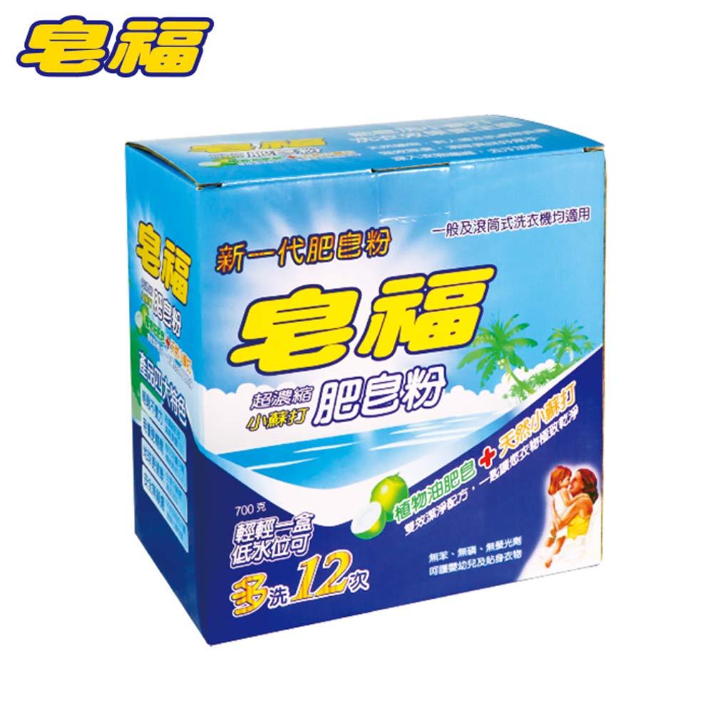 皂福超濃縮小蘇打肥皂粉(700g/盒)